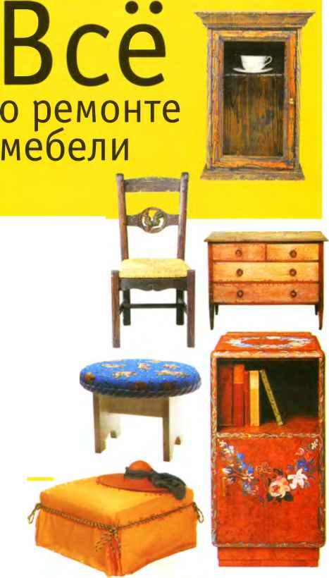 Сделай мебель сам читать - Хобби и увлечения